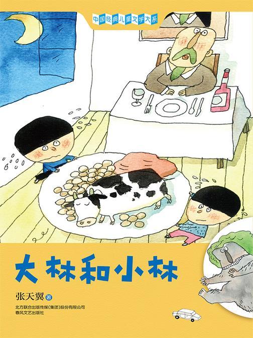 中国经典儿童文学大系:大林和小林