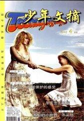 少年文摘 月刊 2012年04期(电子杂志)(仅适用PC阅读)