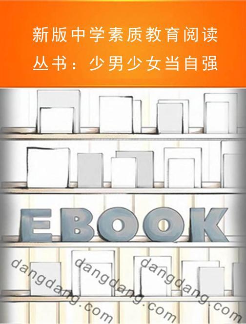 新版中学素质教育阅读丛书:少男少女当自强