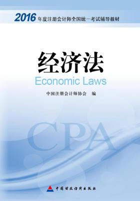 经济法(2016年注会教材)
