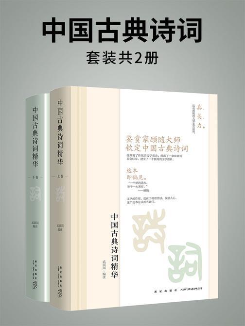 中国古典诗词(鉴赏家顾随大师心中最美的中国古典诗词)