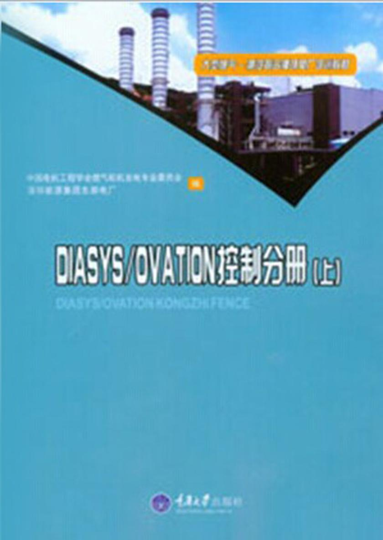 DIASYS/OVATION控制分册(上)