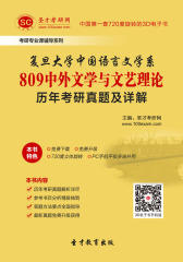 [3D电子书]圣才学习网·复旦大学中国语言文学系809中外文学与文艺理论历年考研真题及详解(仅适用PC阅读)