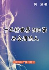 十三种世界500强不会用的人