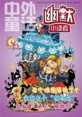 幽默小读者 月刊 2012年04期(电子杂志)(仅适用PC阅读)