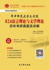 [3D电子书]圣才学习网·华中师范大学文学院824语言理论与文学理论历年考研真题及详解(仅适用PC阅读)