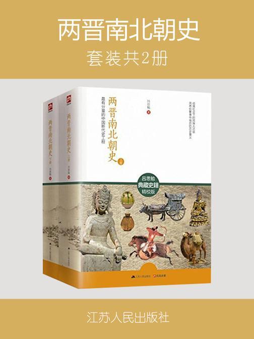 两晋南北朝史:全2册