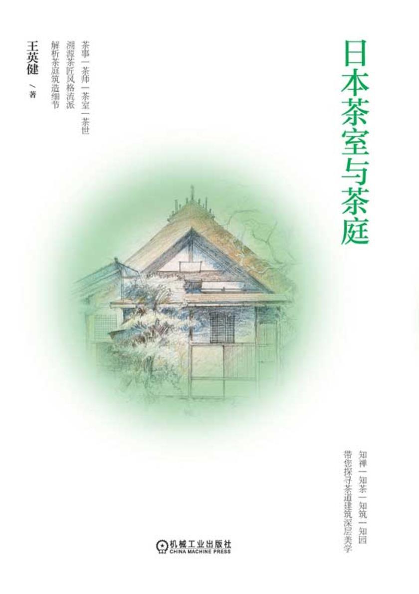 日本茶室与茶庭