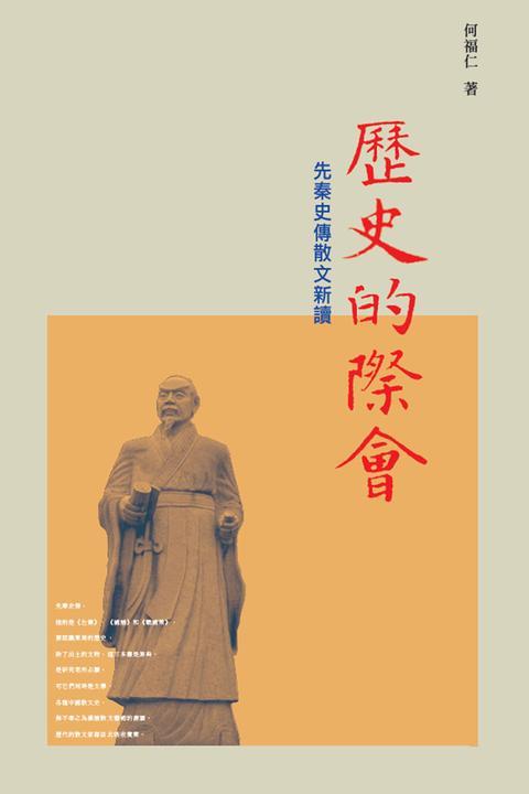 歷史的際會——先秦史傳散文新讀