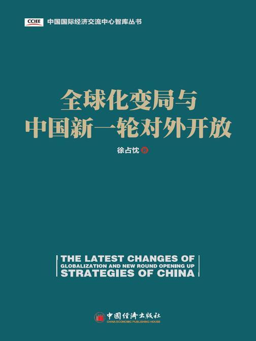 (中国国际经济交流中心智库丛书)全球化变局与中国新一轮对外开放