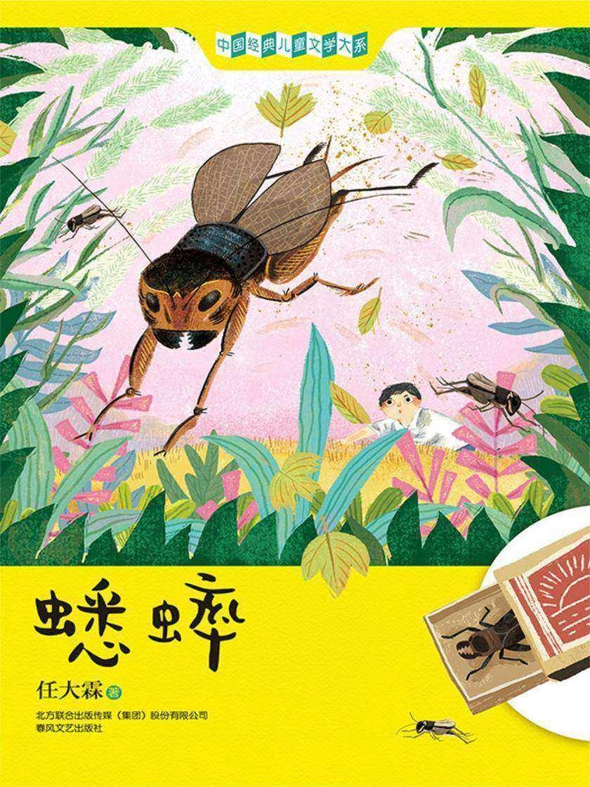 中国经典儿童文学大系:蟋蟀