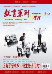 心事·教育策划与管理 月刊 2012年02期(电子杂志)(仅适用PC阅读)