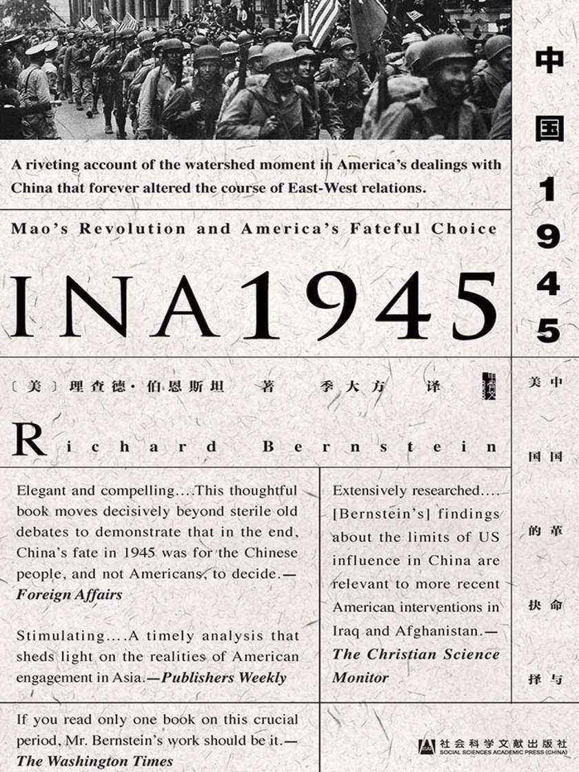 中国1945:中国革命与美国的抉择(甲骨文系列)