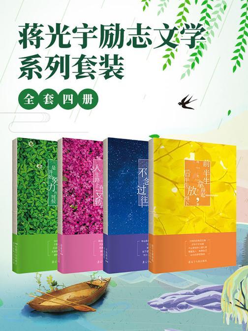 蒋光宇:励志文学系列(套装4册)