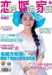 恋爱婚姻家庭 月刊 2012年03期(电子杂志)(仅适用PC阅读)