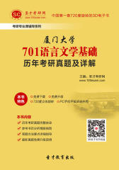 [3D电子书]圣才学习网·厦门大学701语言文学基础历年考研真题及详解(仅适用PC阅读)