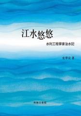 江水悠悠——水利工程學家治水記