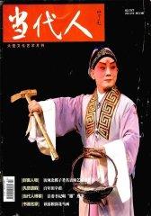 当代人 月刊 2012年03期(电子杂志)(仅适用PC阅读)