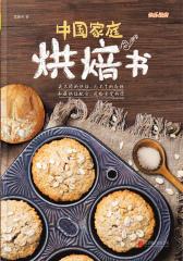 中国家庭烘焙书