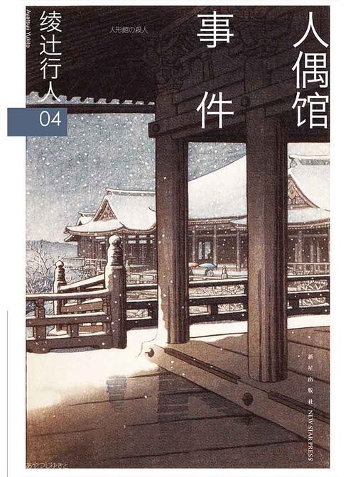 """绫辻行人04:人偶馆事件(""""馆""""系列第四弹!绫辻行人变脸之作。关于犯罪心理最精妙的诠释。)"""