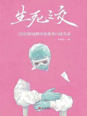 生死之交:2020新冠肺炎治愈者口述实录