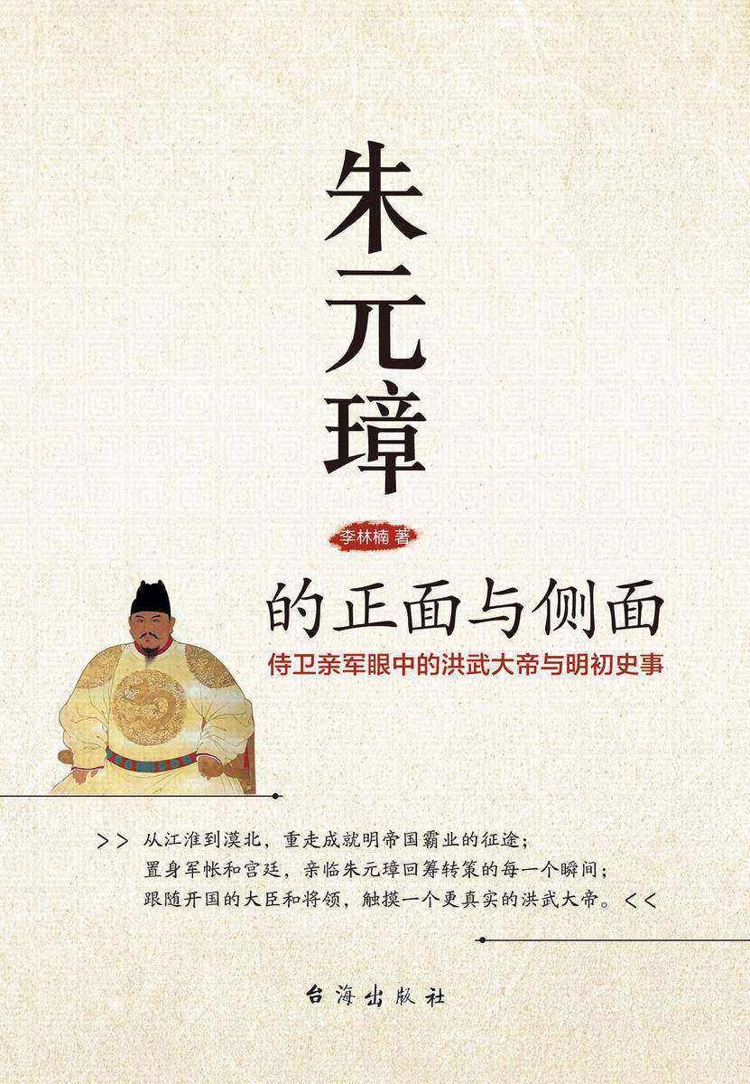 朱元璋的正面与侧面:侍卫亲军眼中的洪武大帝与明初史事