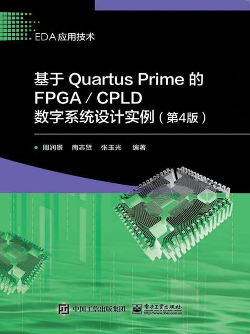 基于Quartus Prime 的FPGACPLD 数字系统设计实例