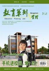 心事·教育策划与管理 月刊 2012年03期(电子杂志)(仅适用PC阅读)