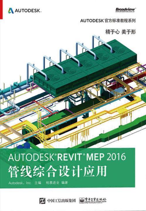 Autodesk官方标准教程系列:Autodesk Revit MEP 2016管线综合设计应用