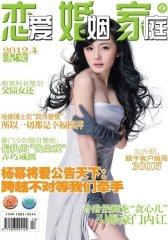 恋爱婚姻家庭 月刊 2012年04期(电子杂志)(仅适用PC阅读)