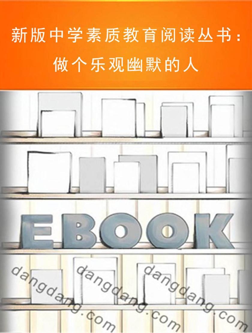 新版中学素质教育阅读丛书:做个乐观幽默的人