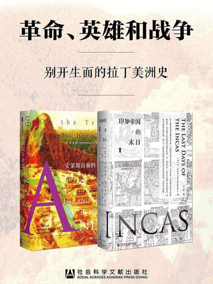 革命、英雄和战争:别开生面的拉丁美洲史(套装书全2册 甲骨文系列 印加帝国的末日+安第斯山脉的生与死)