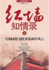 红墙知情录三:共和国外交轶事及两岸风云(试读本)