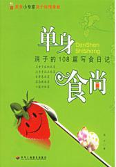 单身食尚:涓子的108篇写食日记(试读本)