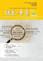 探索与争鸣 月刊 2012年03期(电子杂志)(仅适用PC阅读)