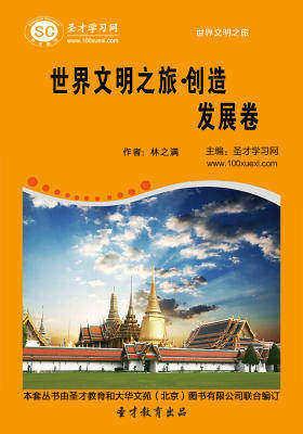 [3D电子书]圣才学习网·世界文明之旅·创造发展卷(仅适用PC阅读)