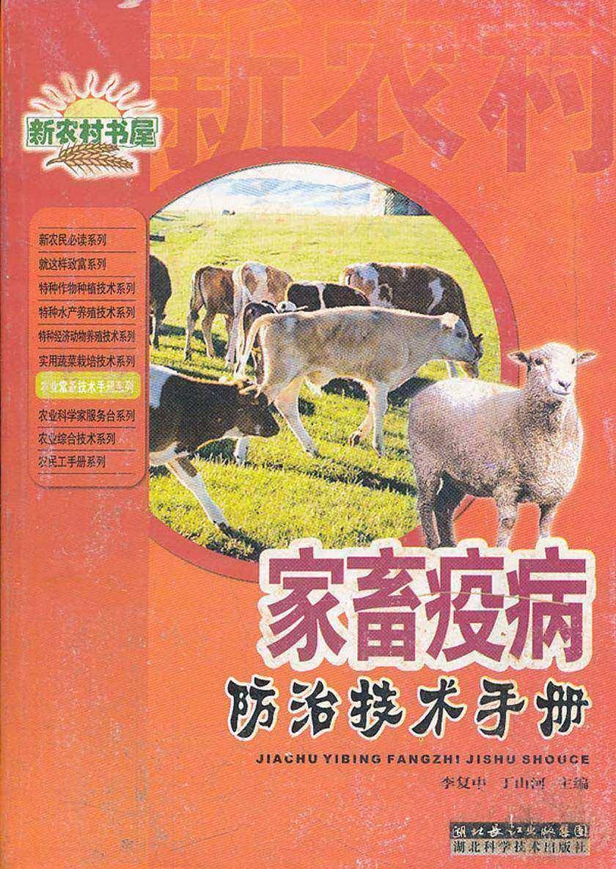 家畜疫病防治技术手册(新农村书屋丛书)