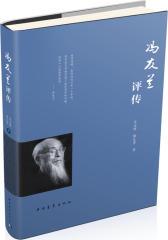 冯友兰评传(试读本)