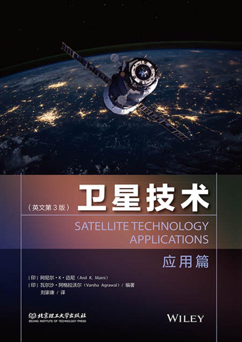 卫星技术 应用篇