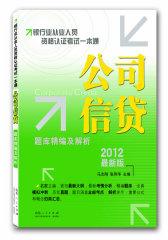 2011银行业从业资格认证考试一本通——公司信贷题库精编及解析(试读本)