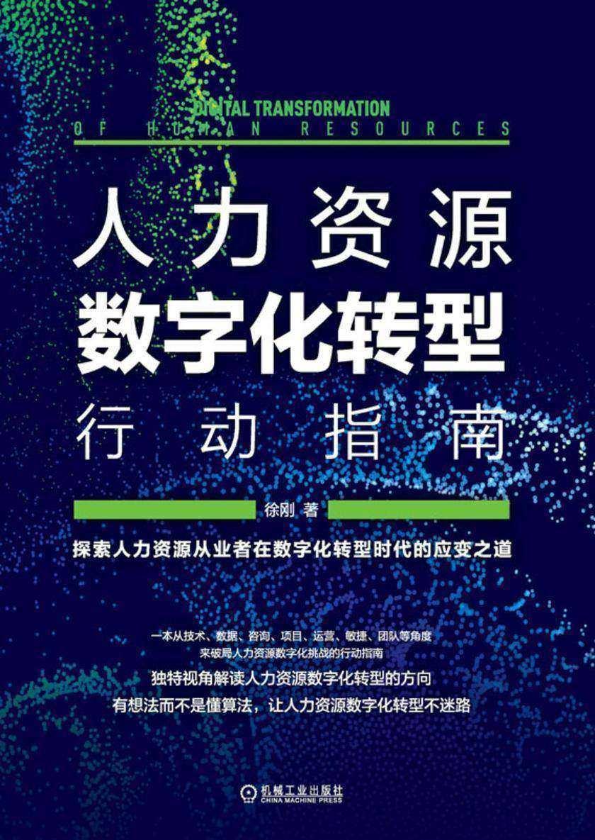 人力资源数字化转型行动指南