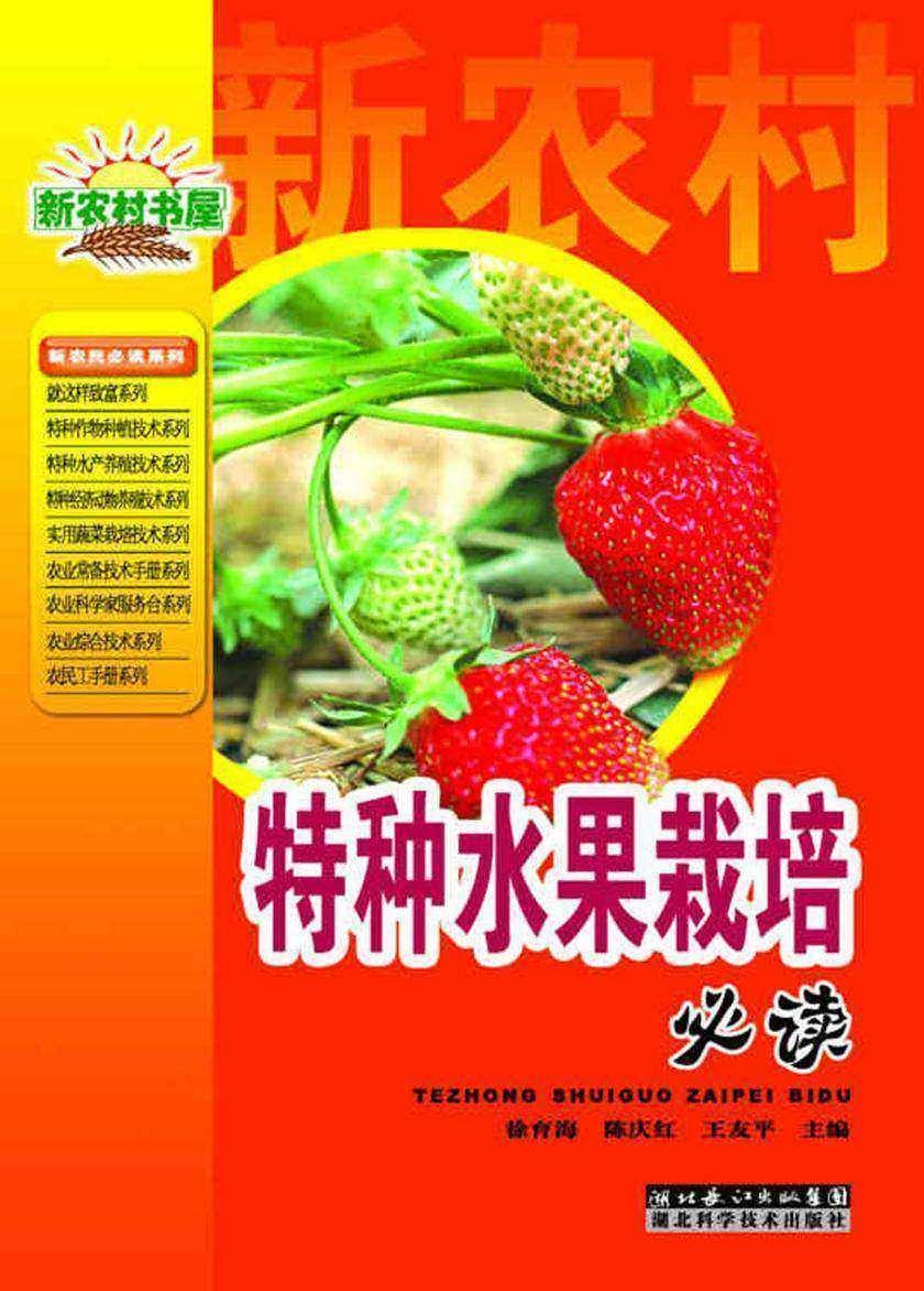 特种水果栽培必读