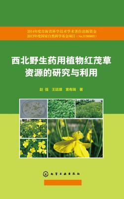 西北野生药用植物红茂草资源的研究与利用