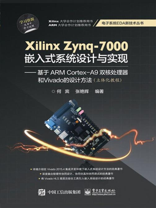 Xilinx Zynq-7000嵌入式系统设计与实现:基于ARM Cortex-A9双核处理器和Vivado的设计方法(立体化教程)