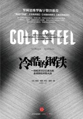 冷酷的钢铁:一场耗资332亿美元的全球钢铁并购大战
