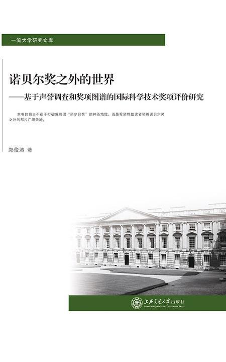 诺贝尔奖之外的世界:基于声誉调查和奖项图谱的国际科学技术奖项评价研究(一流大学研究文库)