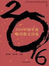 2016中国年度最佳散文诗选
