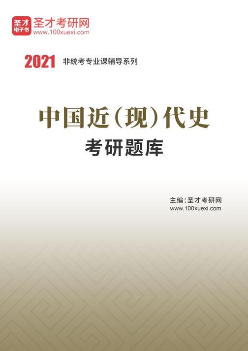 2022年中国近(现)代史考研题库