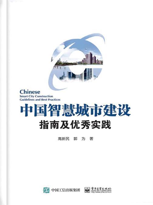 中国智慧城市建设指南及优秀实践