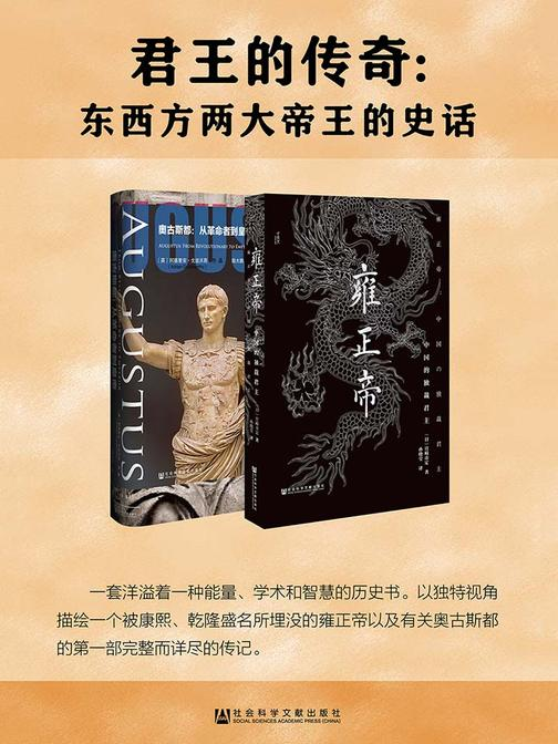君王的传奇:东西方两大帝王的史话(套装书全2册 甲骨文系列  雍正帝+奥古斯都)